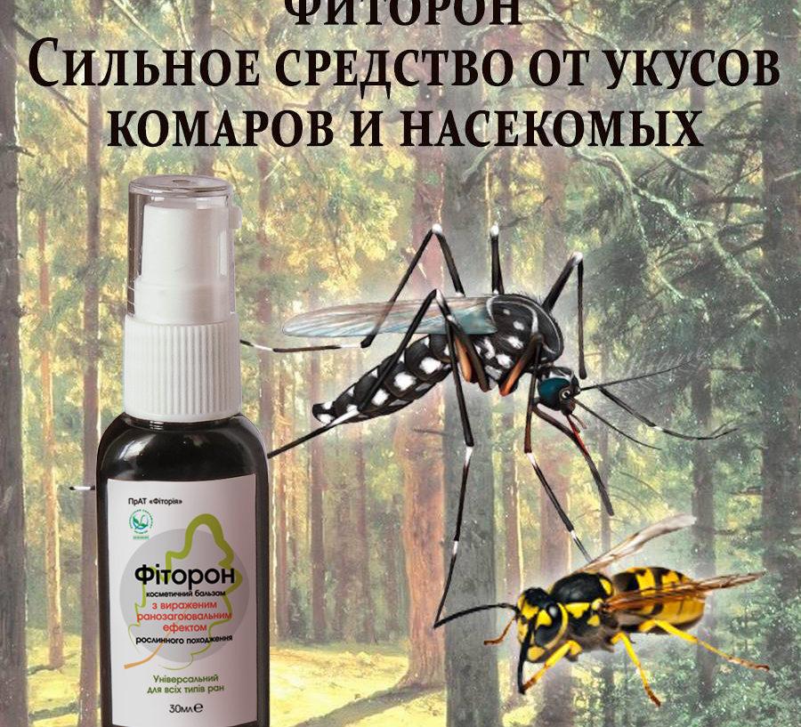 Натуральное средство от укусов комаров и насекомых.