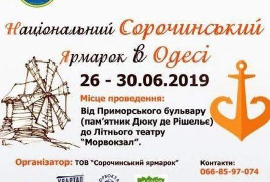 Фирма Фитория представляет свою продукцию на Сорочинской ярмарке