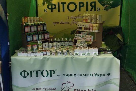 Фирма Фитория представляет свою продукцию на ярмарке «Медовый спас» (г. Киев)