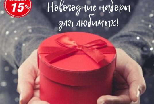 Акция с 15.12.19 г. по 15.01.20 г.   - скидка 15% на Новогодние наборы косметической продукции