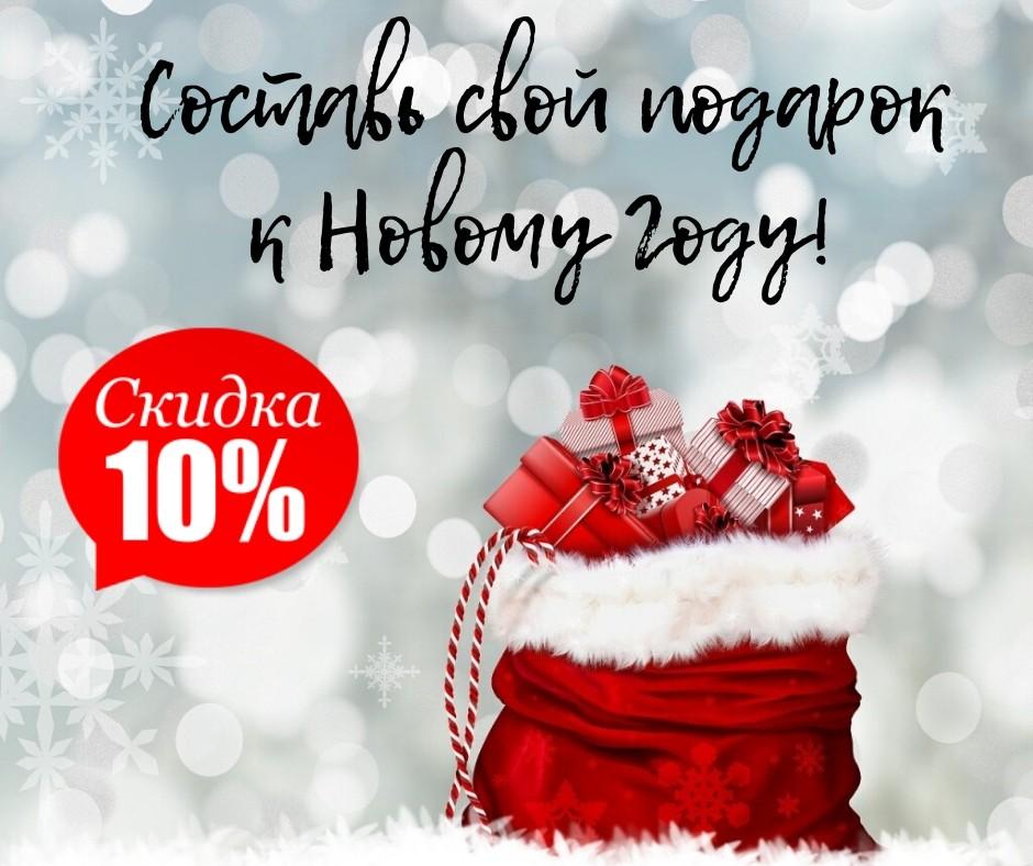Акция с 15.12.19 г. по 15.01.20 г.   - скидка 10% на весь ассортимент товаров