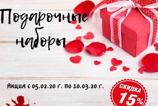 Акция с 05.02.20 г. по 10.03.20 г.   - скидка 15% на Подарочные наборы косметической продукции