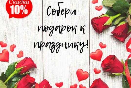Акция ко Дню Св. Валентина и 8 Марта