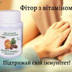 Новый противовирусный комплекс – Фитор и витамин С – уже в продаже!