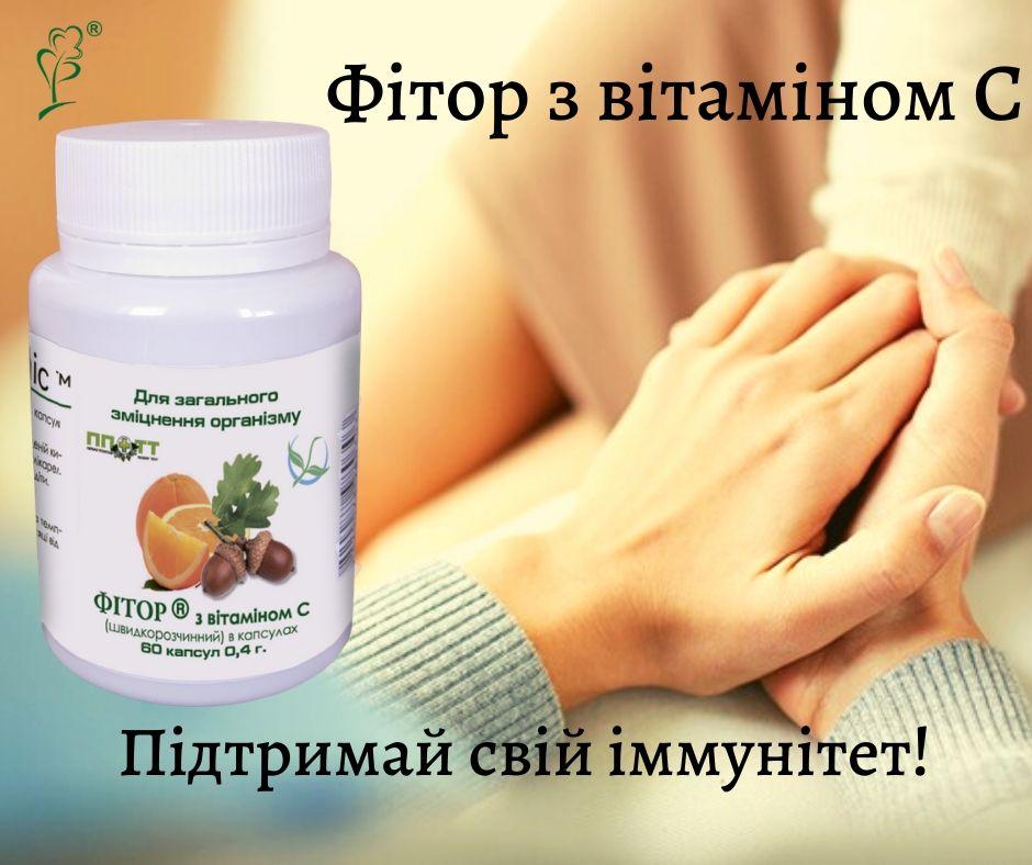 Новый противовирусный комплекс - Фитор и витамин С - уже в продаже!