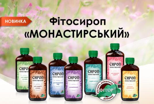 Компания «Фитория» разработала 15 новых эффективных рецептур Фитосиропов для вашего здоровья