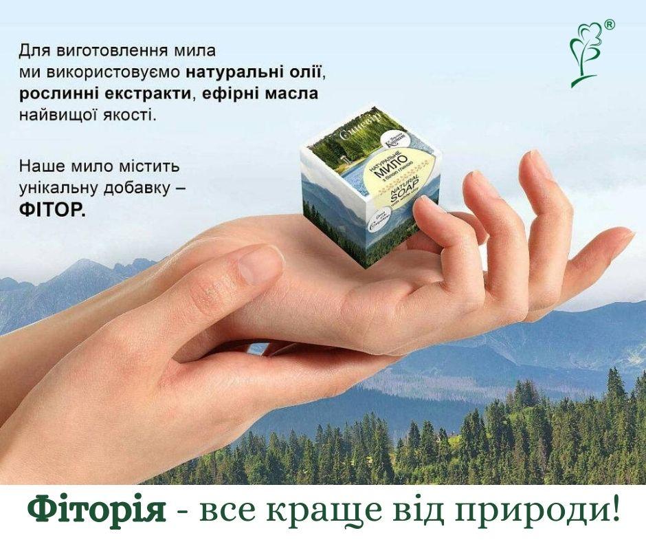 Натуральное мыло в сувенирной упаковке уже в продаже. Порадуйте своих друзей «Перлиной Карпат» или «Перлиной України».