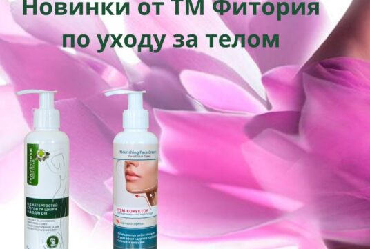 Компания Фитория разработала два вида кремов для ухода за телом