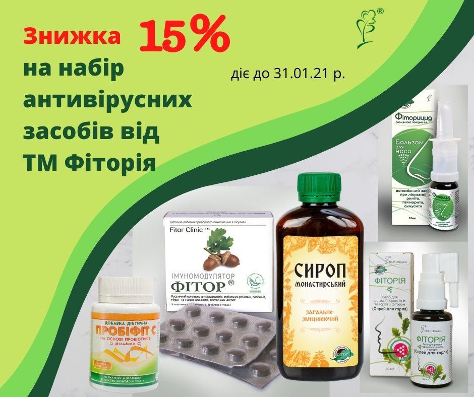 Набор продукции «Крепкий иммунитет» от ТМ «Фитория» со скидкой 15% уже в продаже!
