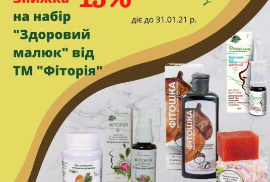 Набор продукции «Здоровый малыш» от ТМ «Фитория» со скидкой 15% уже в продаже!