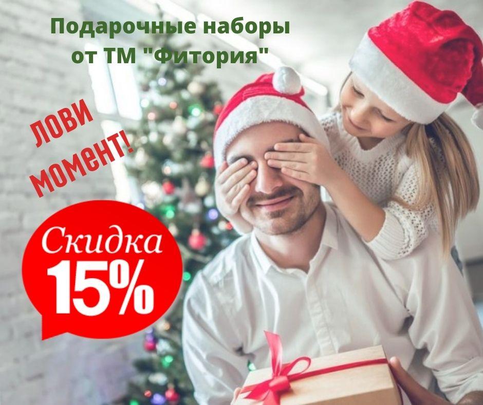 Акция с 01.12.20 г. по 31.01.21 г.   - скидка 15% на Новогодние наборы косметической продукции.