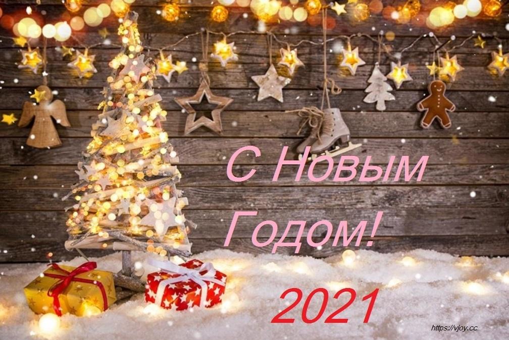 От всей души поздравляем Вас с наступающим Новым 2021 годом и Рождеством Христовым!