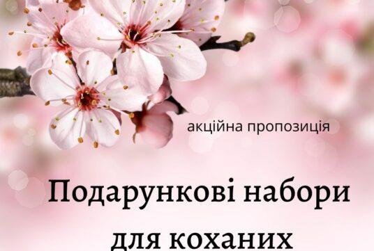 Акция с 20.02.21 г. по 10.03.21 г.   - скидка 12% на Подарочные наборы косметической продукции