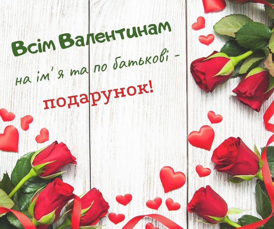 Акція до Дня Св. Валентина! Подарунки для всіх Валентинів!
