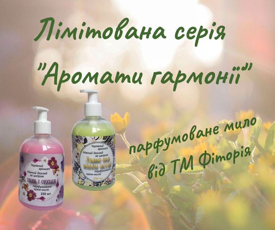 Парфюмированное мыло лимитированной серии «Ароматы гармонии» - уже в продаже!