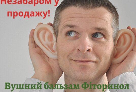 Незабаром у продажу — вушний бальзам від ТМ «Фіторія»