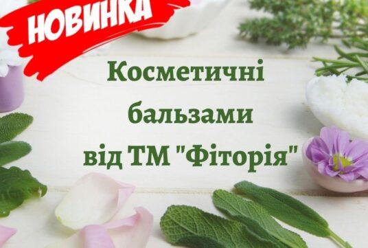 Новинки від ТМ Фітория вже в продажу.